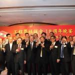 出席於2014年5月13日在香港銅鑼灣怡東酒店舉行的工程界社促會18週年晚宴