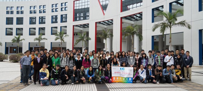 """Science & Technology Seedlings 100 Plan"" 3rd Batch – 10th Talk has been held at The Hong Kong University of Science & Technology on 28 February 2015"