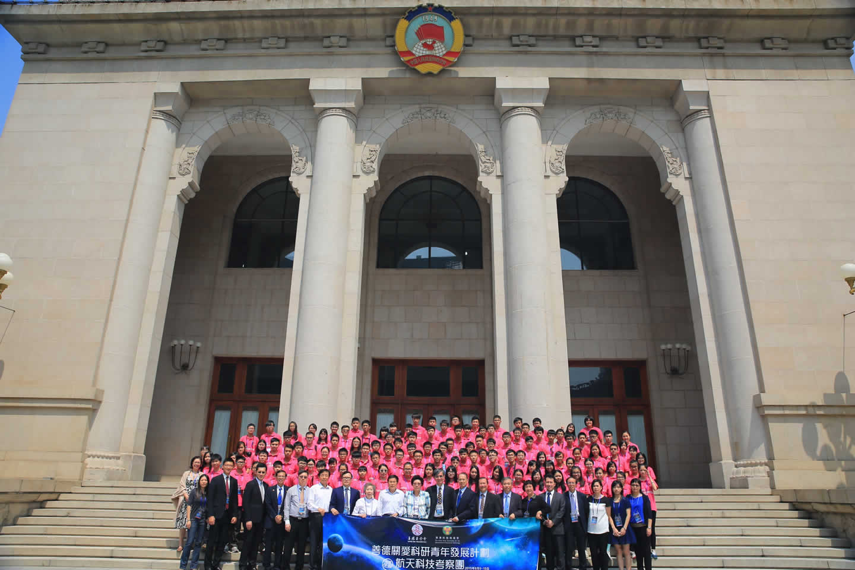 學生在全國政協門前與政協領導合照