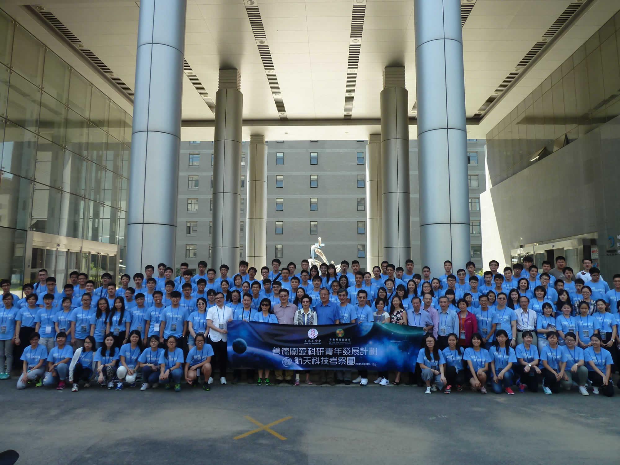 學生在中國科學院與領導合照