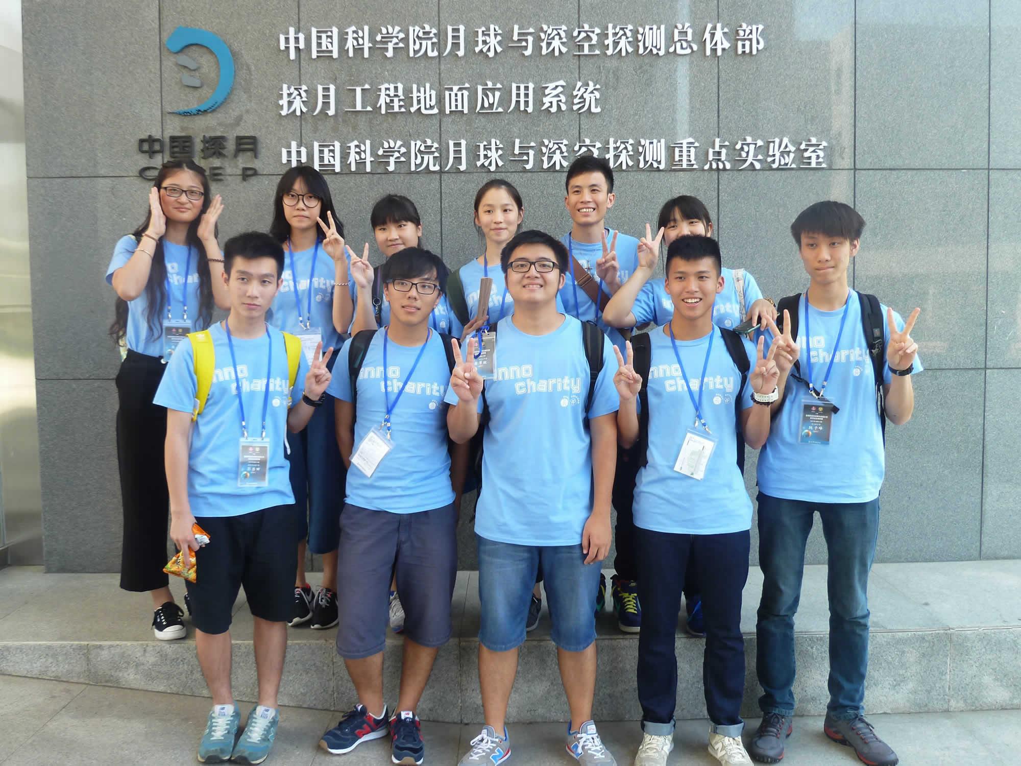 學生參觀中國探月工程後留影