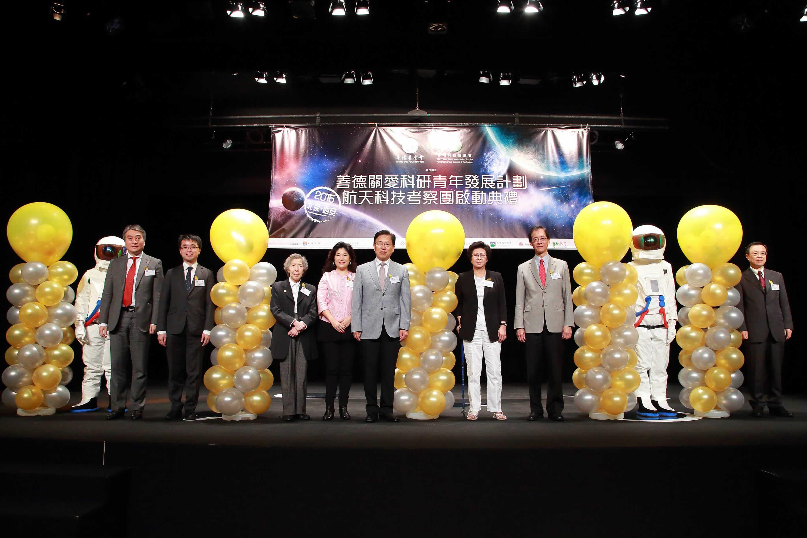 主辦單位與嘉賓在台上準備啟動儀式。