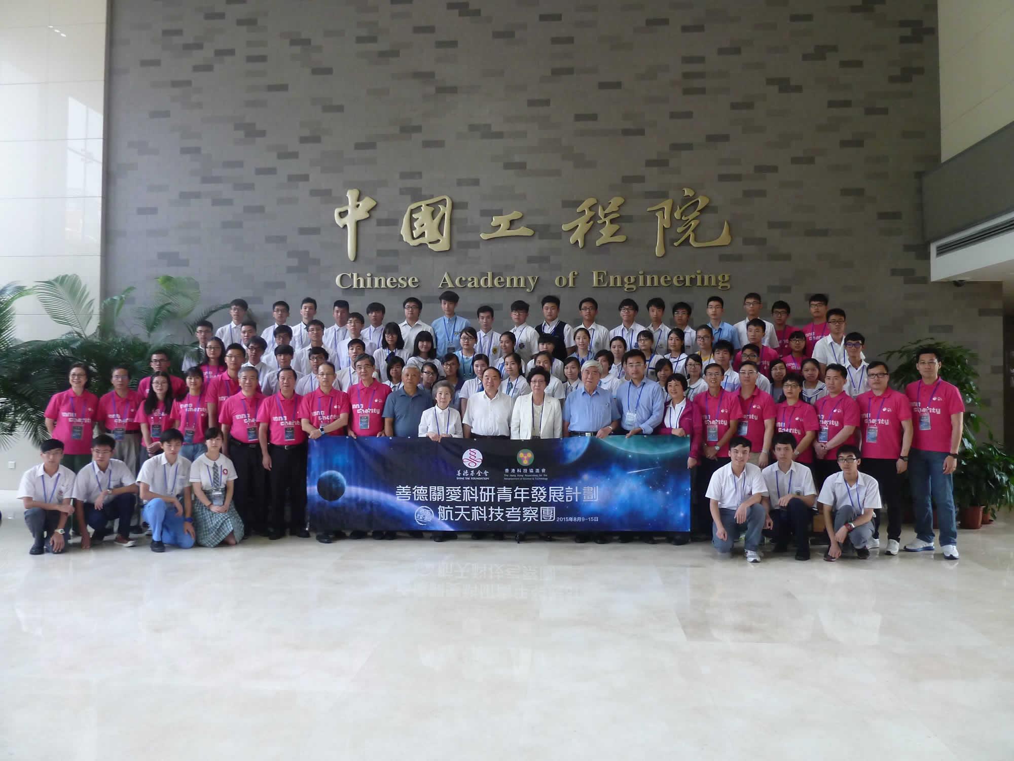 學生在中國工程院與領導及戚院士合照