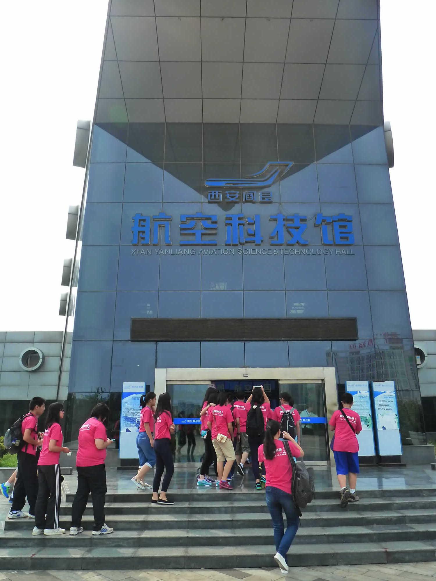 參觀西安閻良航空科技館