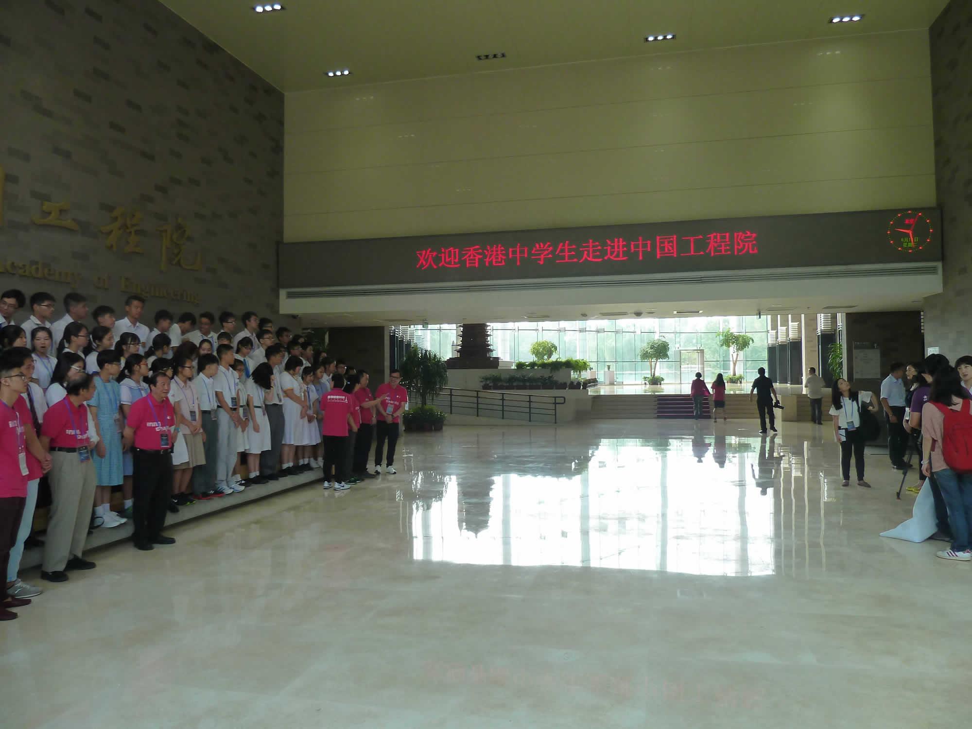 中國工程院歡迎香港學生到訪
