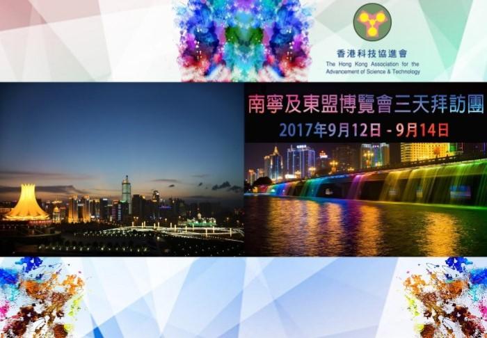 2017 南寧及東盟博覽會三天拜訪團