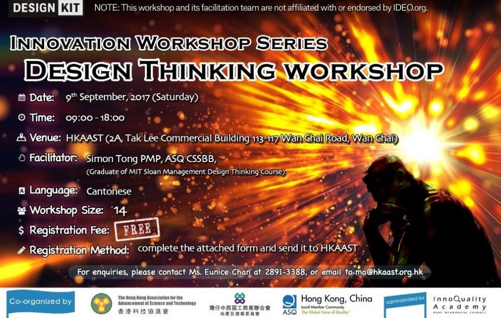 2017 design thinking workshop